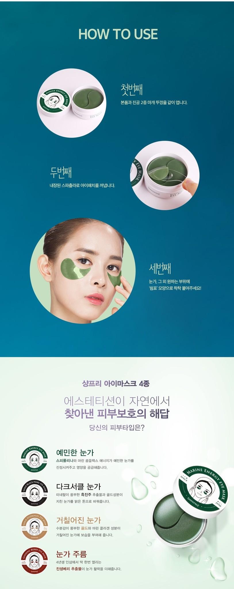 Marine Energy Eye Mask-3