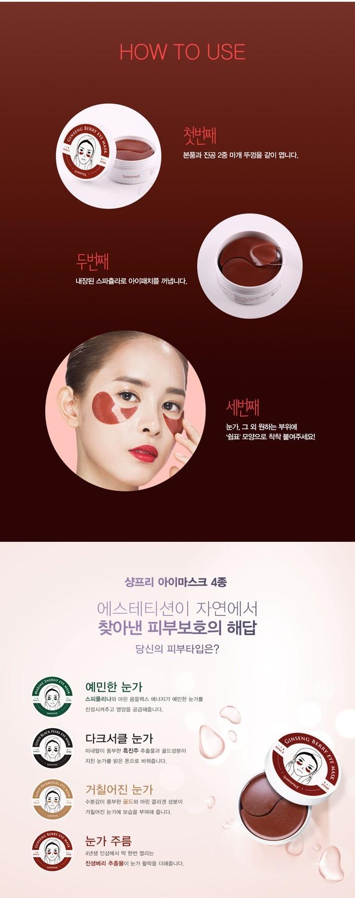 Ginseng Berry Eye Mask-3