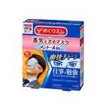 Kao MegRhythm Steam Eye Mask -  Menthol (1 pc)