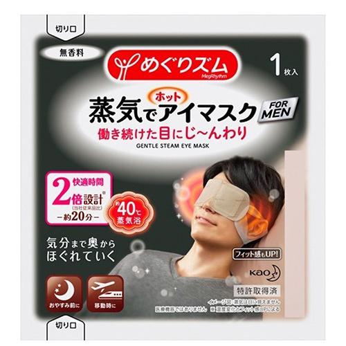 MegRhythm Steam Eye Mask -  For Men (1 pc)-2