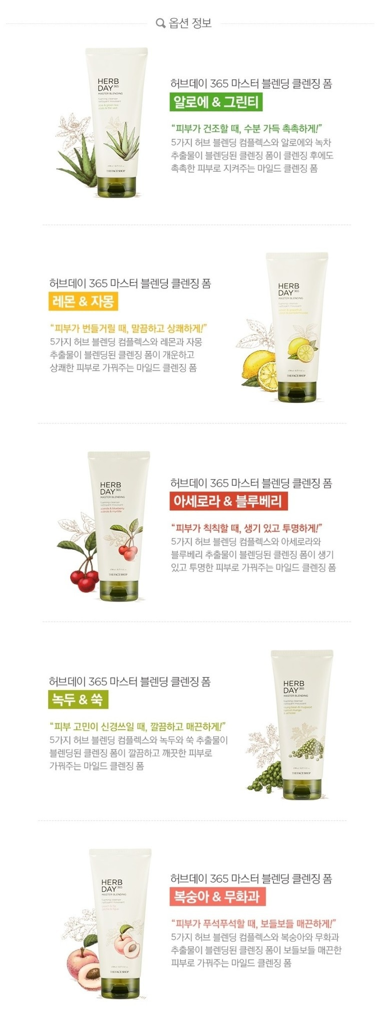 Herb Day 365 Cleansing Foam - Acerola-3