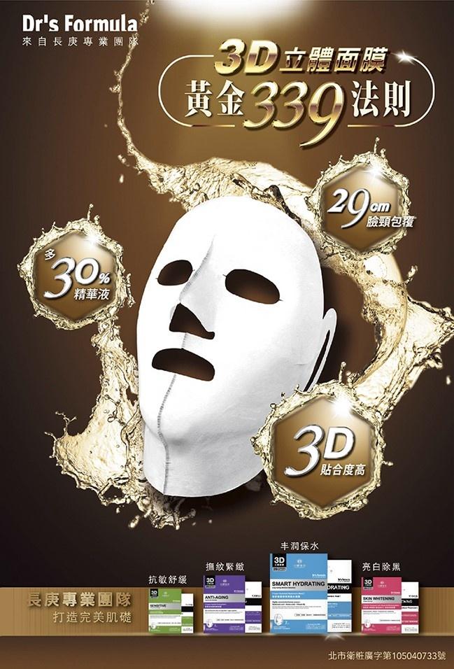 Super Hydrating Hyaluronic Mask (7 pcs)-2
