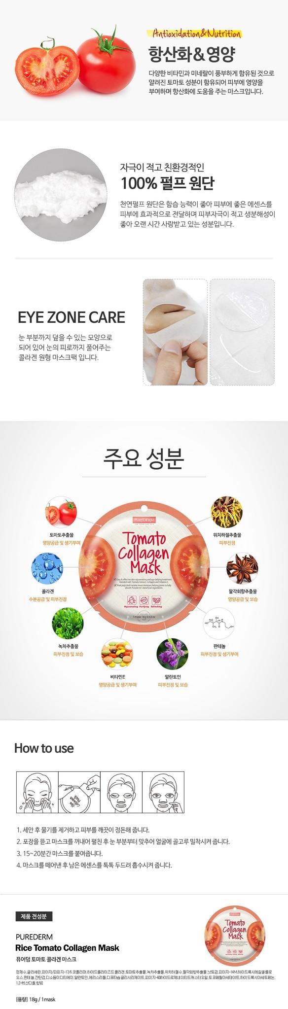 Circle Mask - Tomato Collagen-3