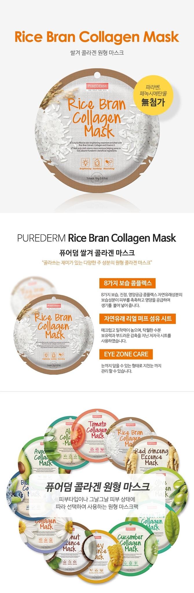 Circle Mask - Rice Bran Collagen-2