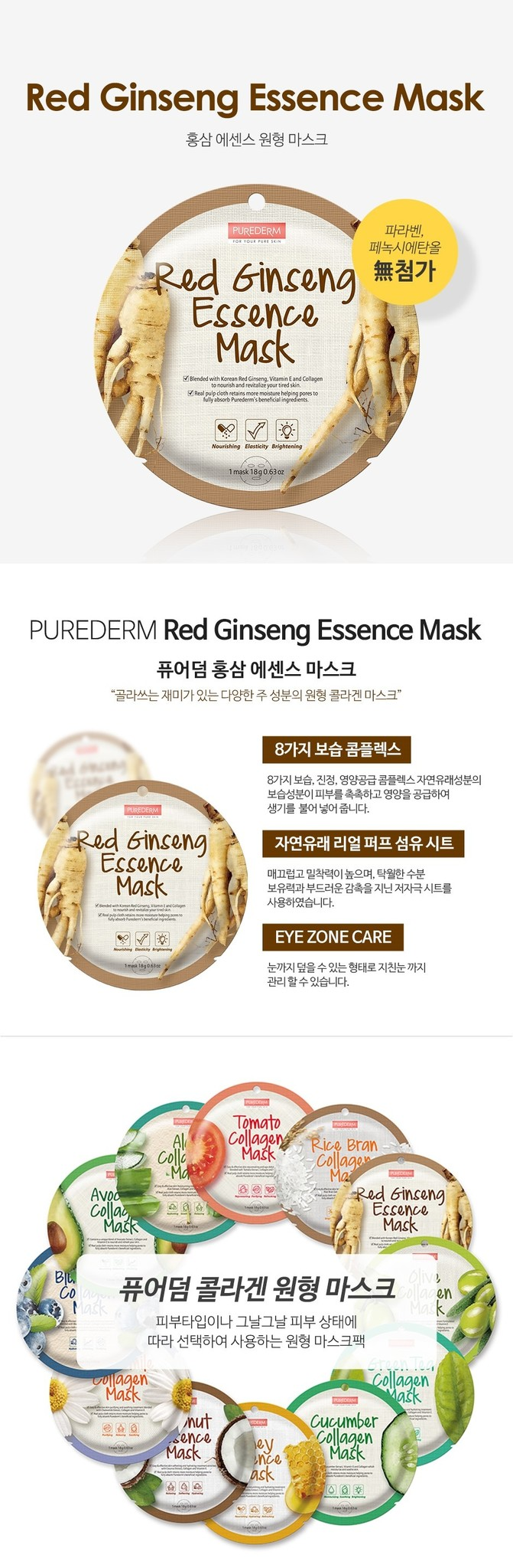 Circle Mask - Red Ginseng Essence-2