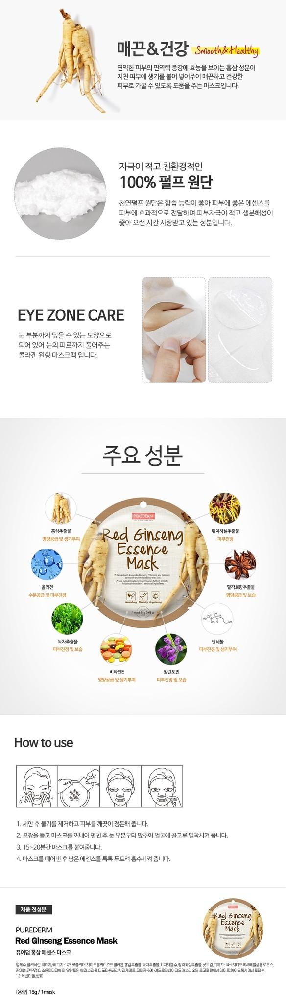 Circle Mask - Red Ginseng Essence-3