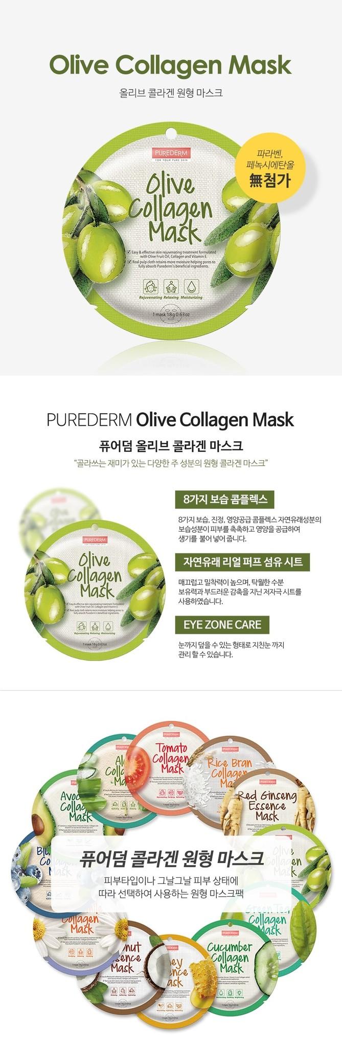 Circle Mask - Olive Collagen-2