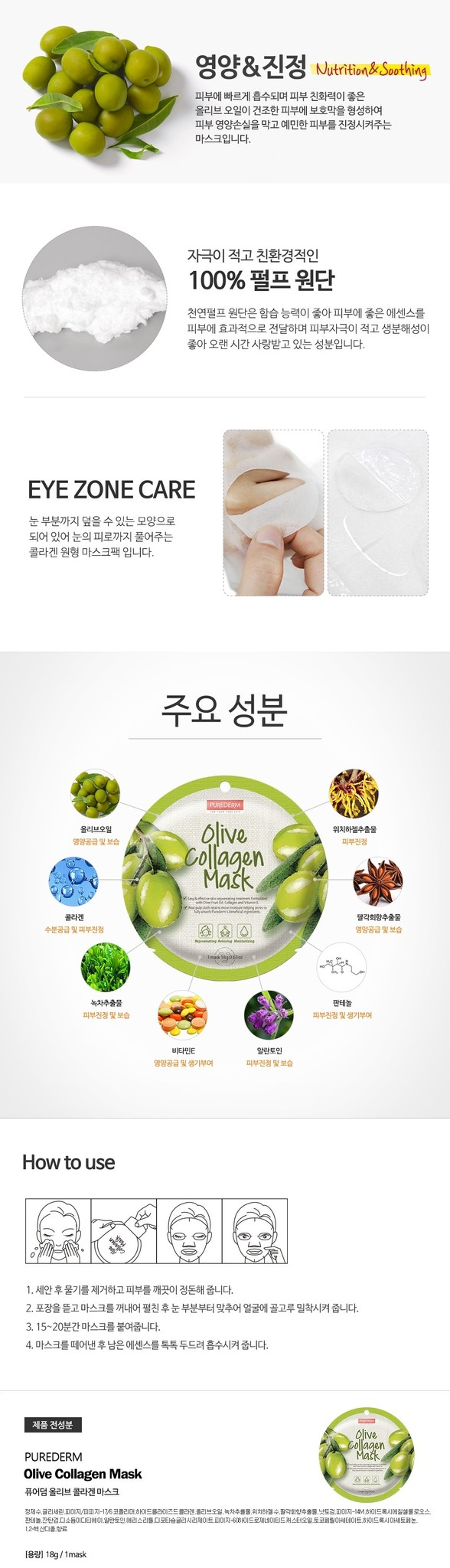 Circle Mask - Olive Collagen-3