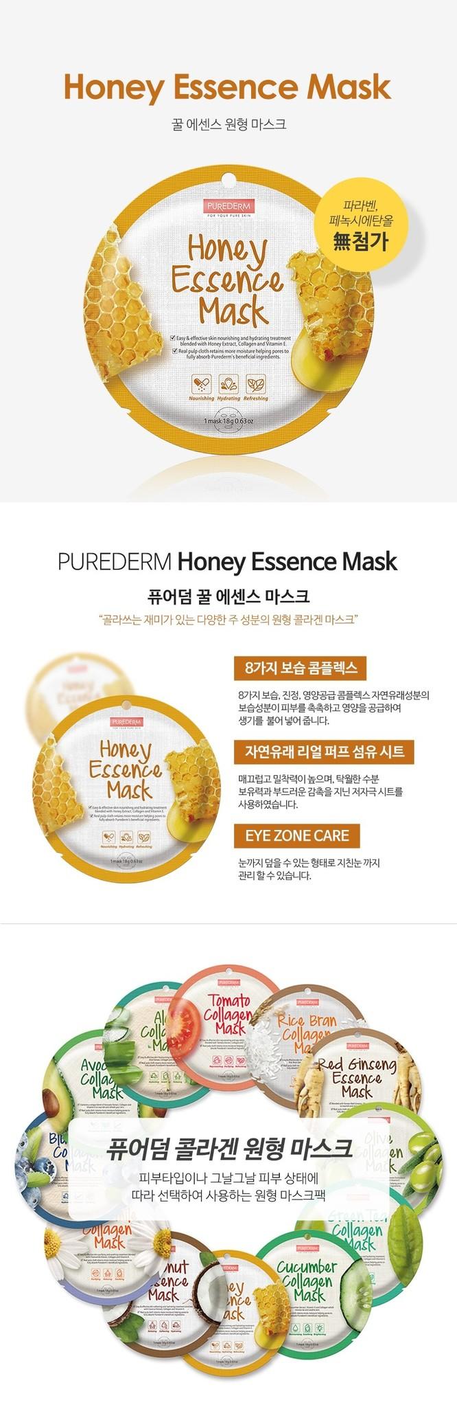 Circle Mask - Honey Essence-2
