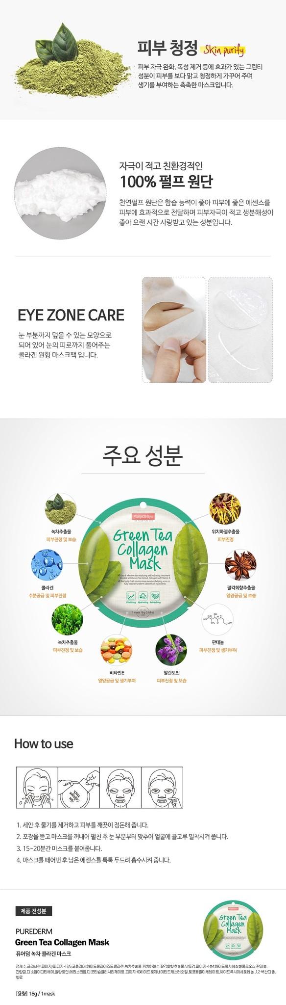 Circle Mask - Green Tea Collagen-3