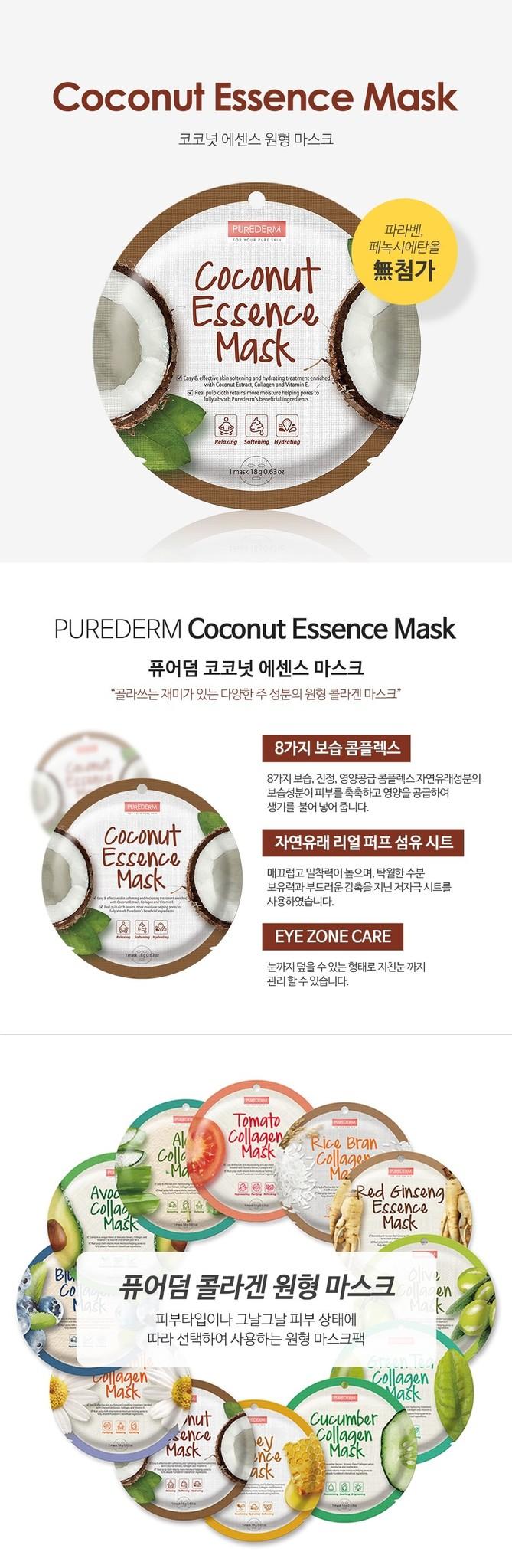 Circle Mask -Coconut Essence-2