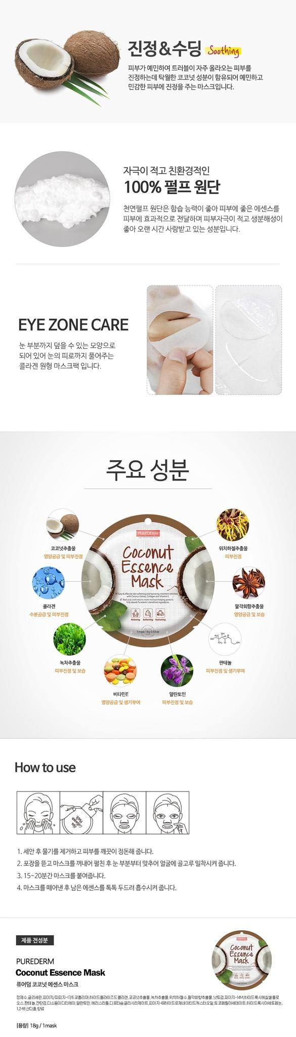 Circle Mask -Coconut Essence-3
