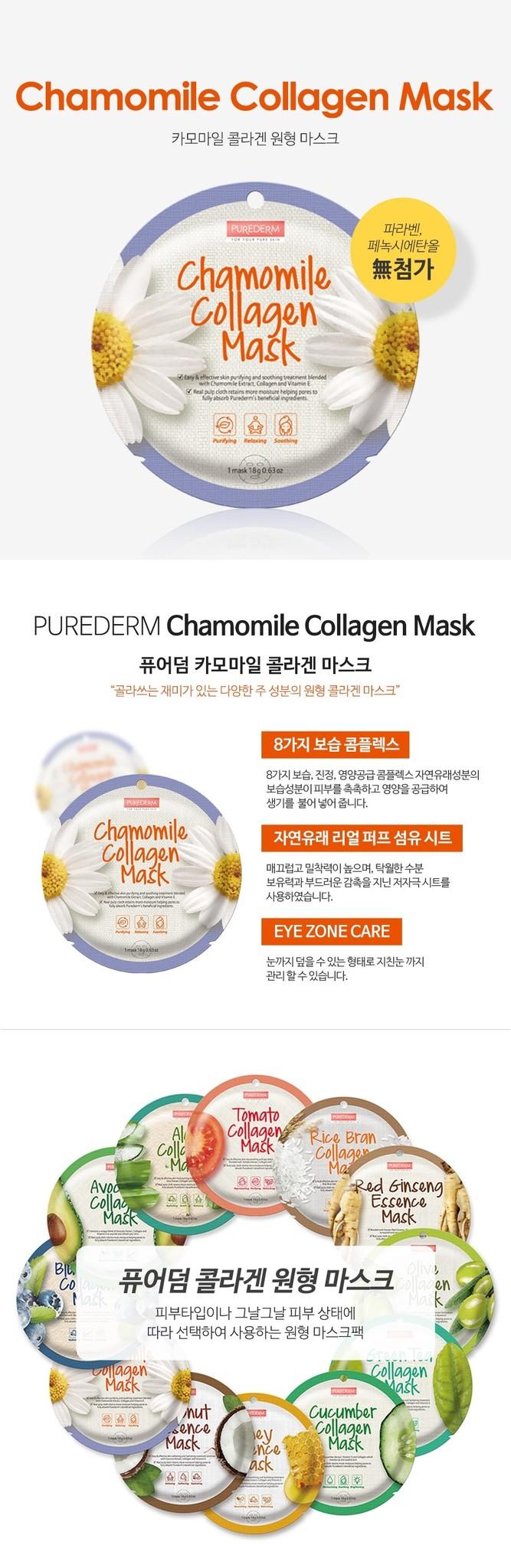 Circle Mask - Chamomile Collagen-2