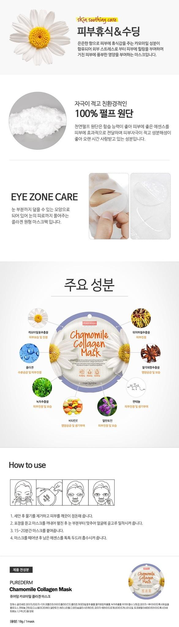 Circle Mask - Chamomile Collagen-3