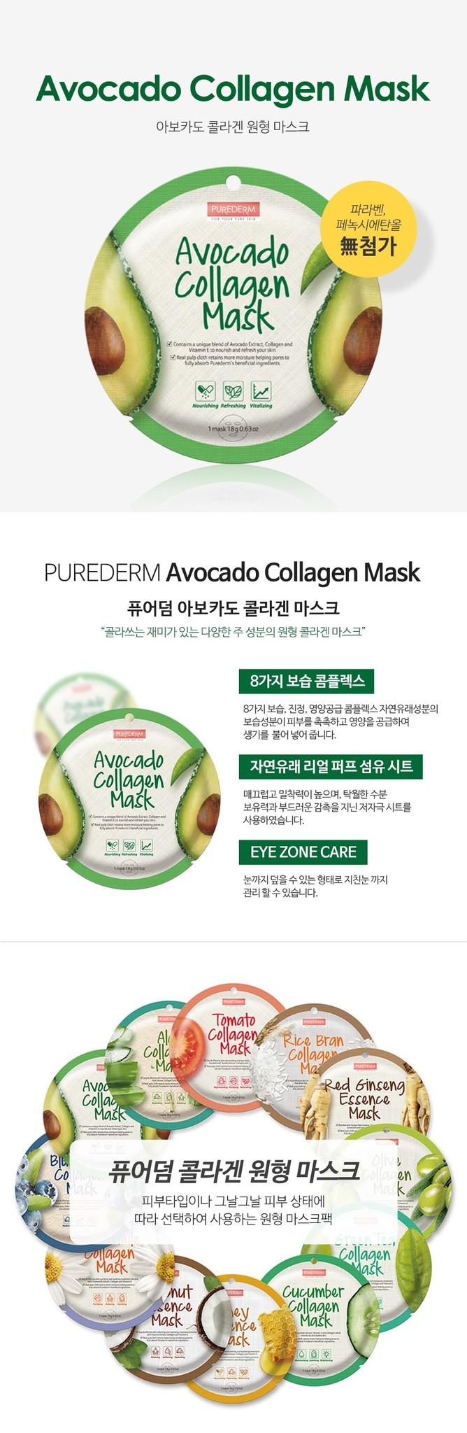 Circle Mask - Avocado Collagen-2