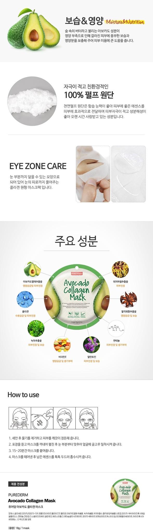 Circle Mask - Avocado Collagen-3