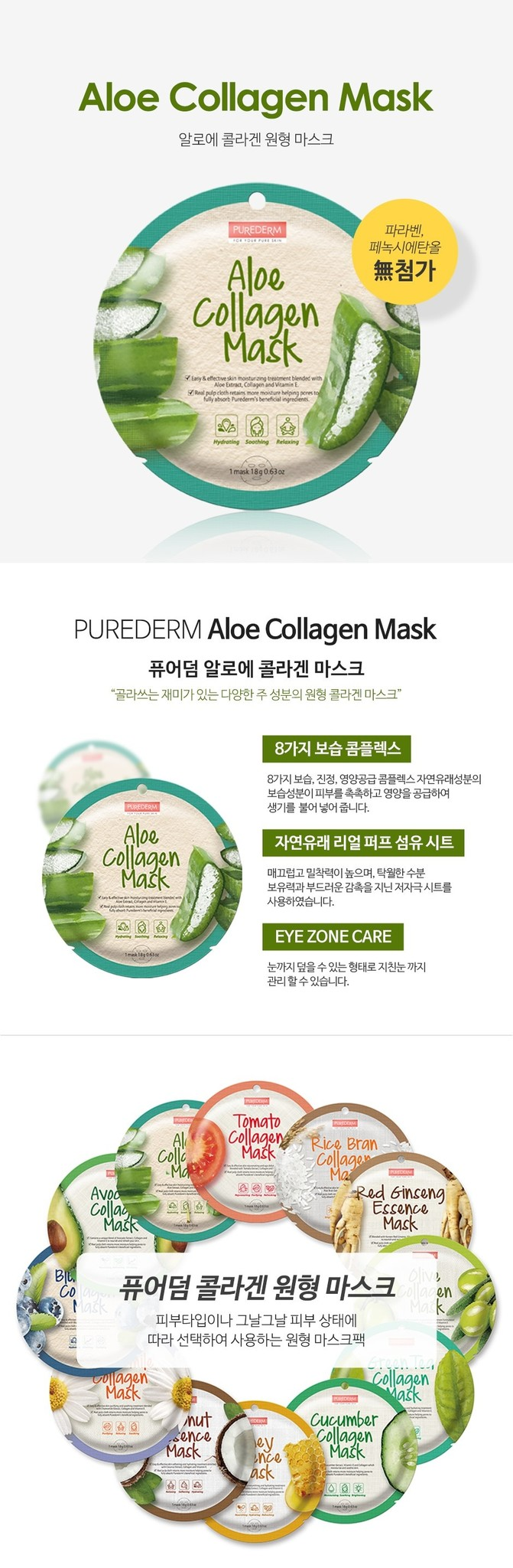 Circle Mask - Aloe Collagen-2