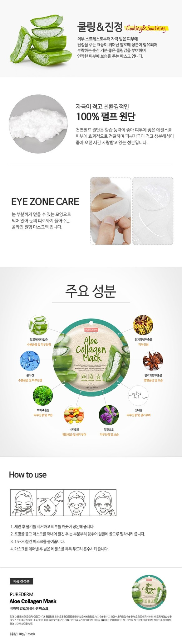 Circle Mask - Aloe Collagen-3