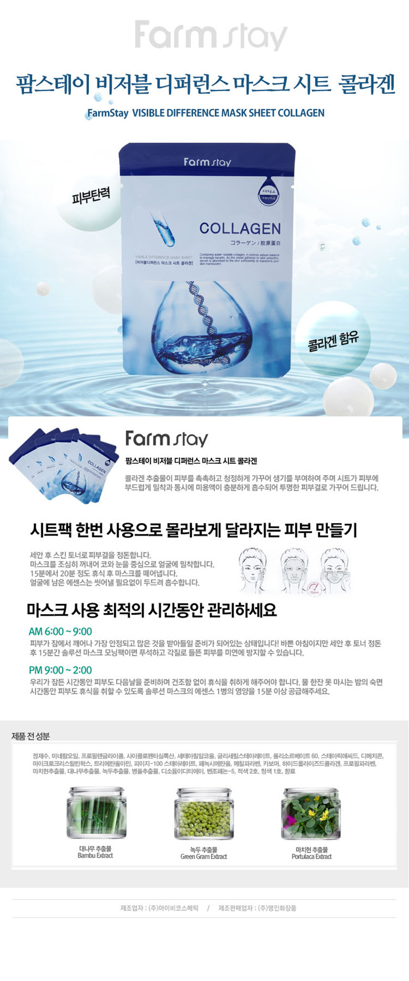 Visible Difference Mask Sheet Trial Mix (10 pcs)-2