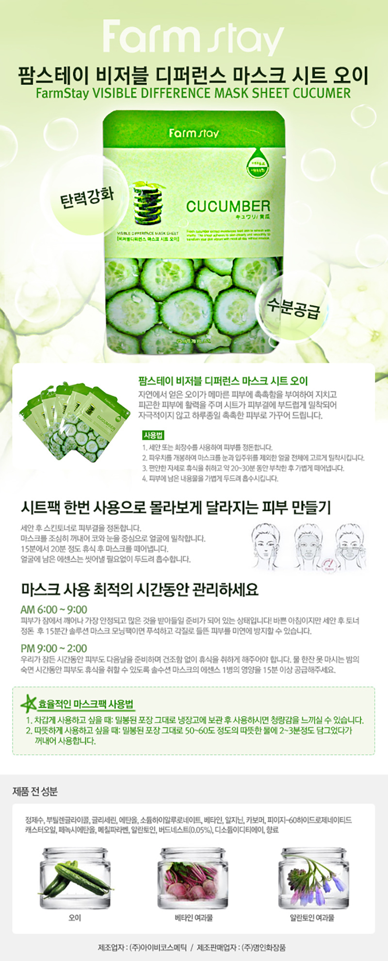 Visible Difference Mask Sheet Trial Mix (10 pcs)-4