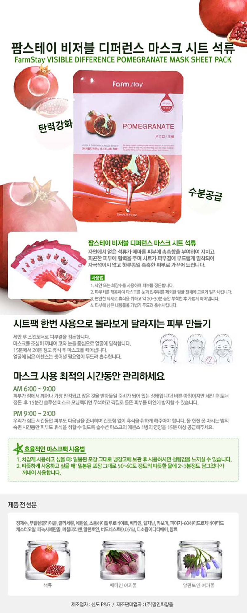 Visible Difference Mask Sheet Trial Mix (10 pcs)-6