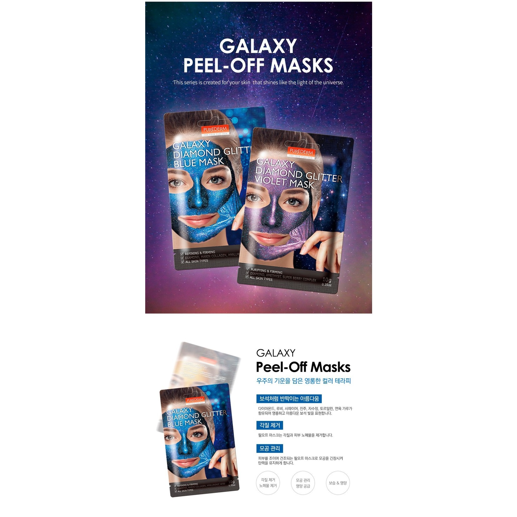 PUREDERM Galaxy Diamond Glitter Mask  #Violet