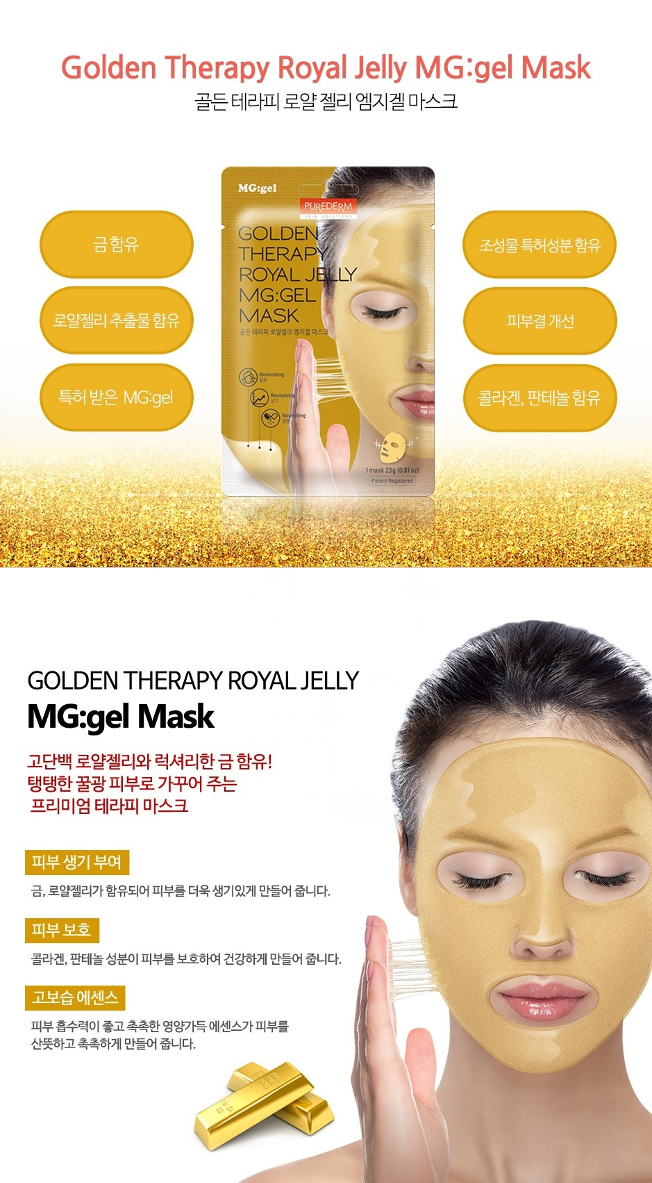Golden Therapy Royal Jelly MG:Gel Mask-3