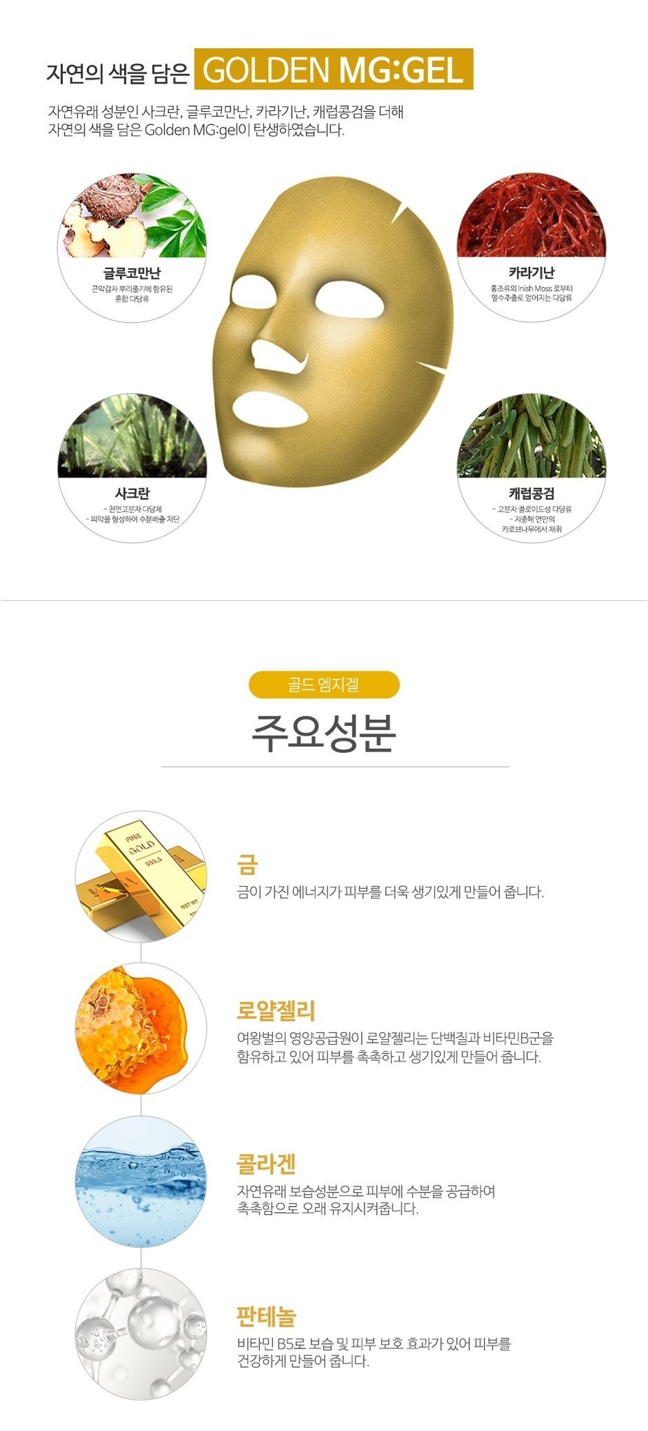 Golden Therapy Royal Jelly MG:Gel Mask-6