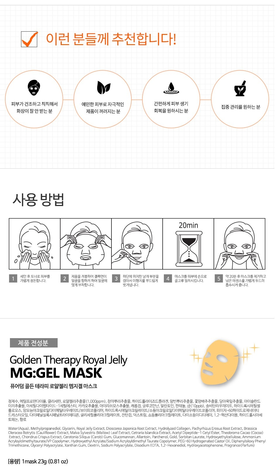 Golden Therapy Royal Jelly MG:Gel Mask-8
