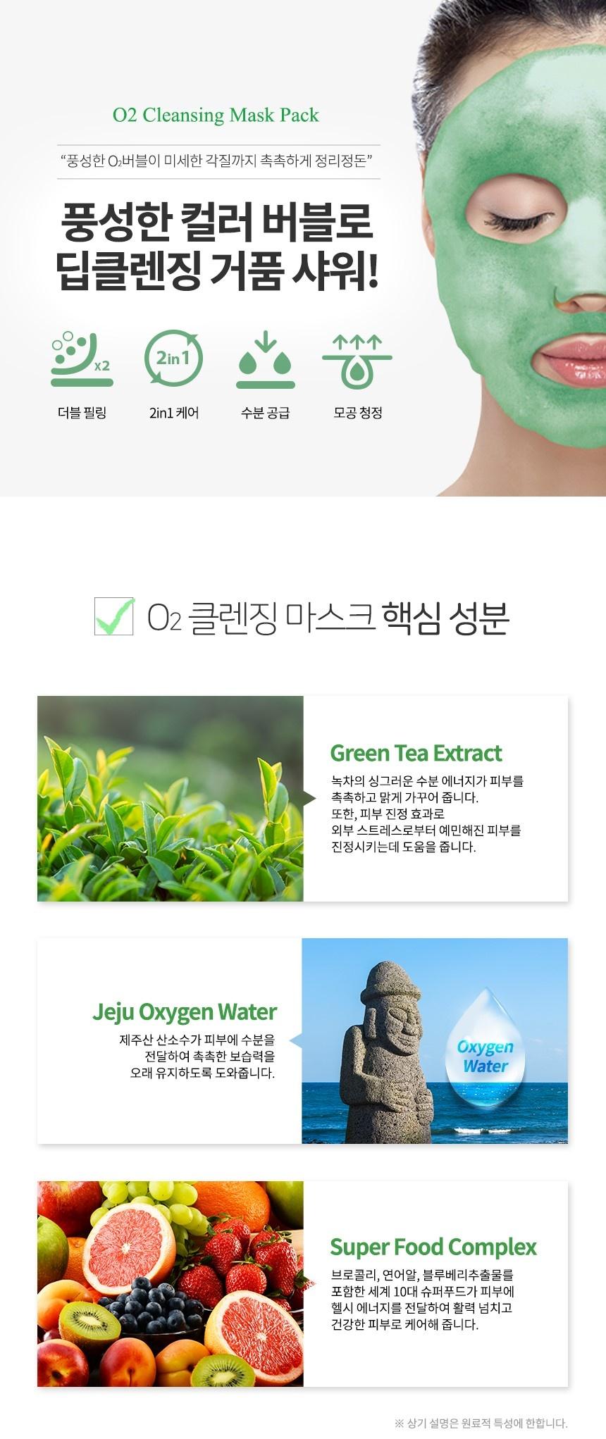 Deep Purifying Green O2 Bubble Mask (Green Tea)-5