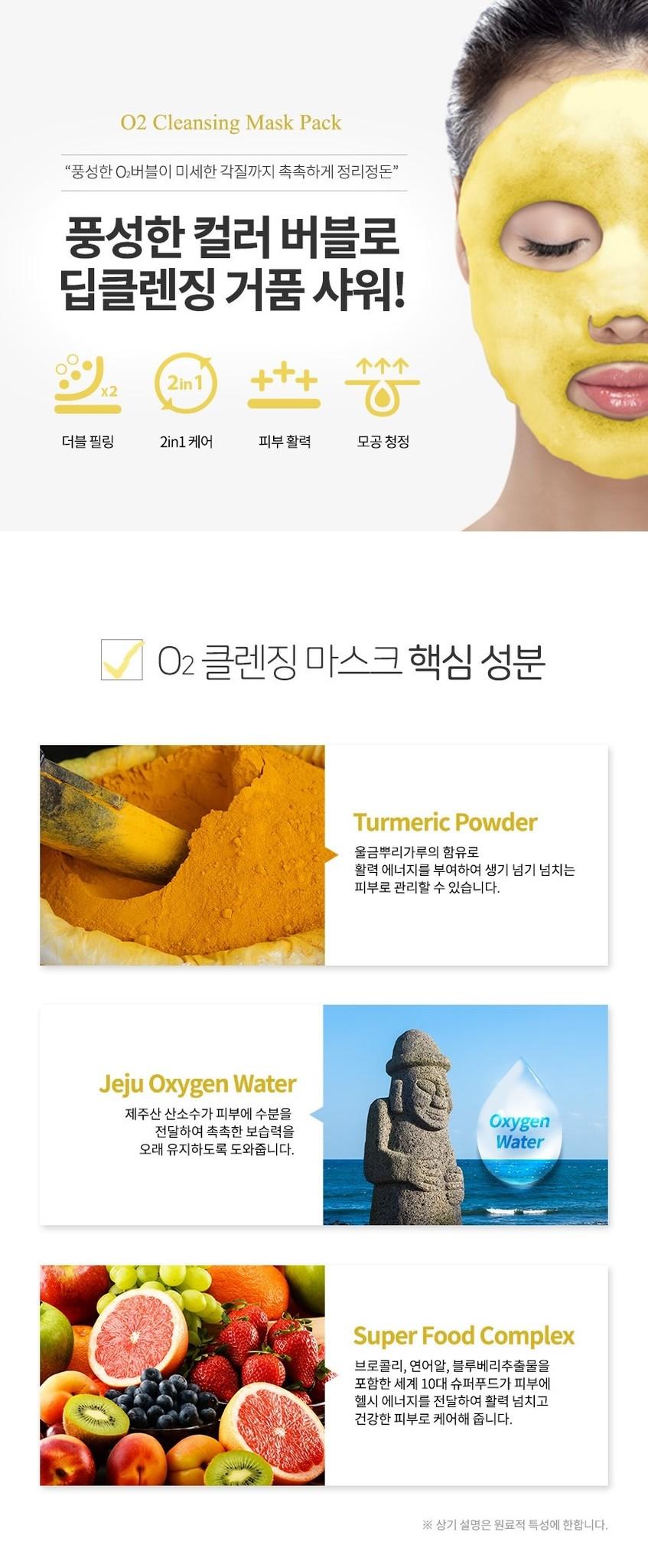 Deep Purifying Yellow O2 Bubble Mask (Kurkuma)-5
