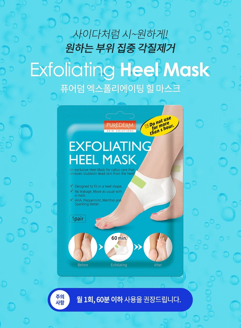 Exfoliating Heel Mask-2