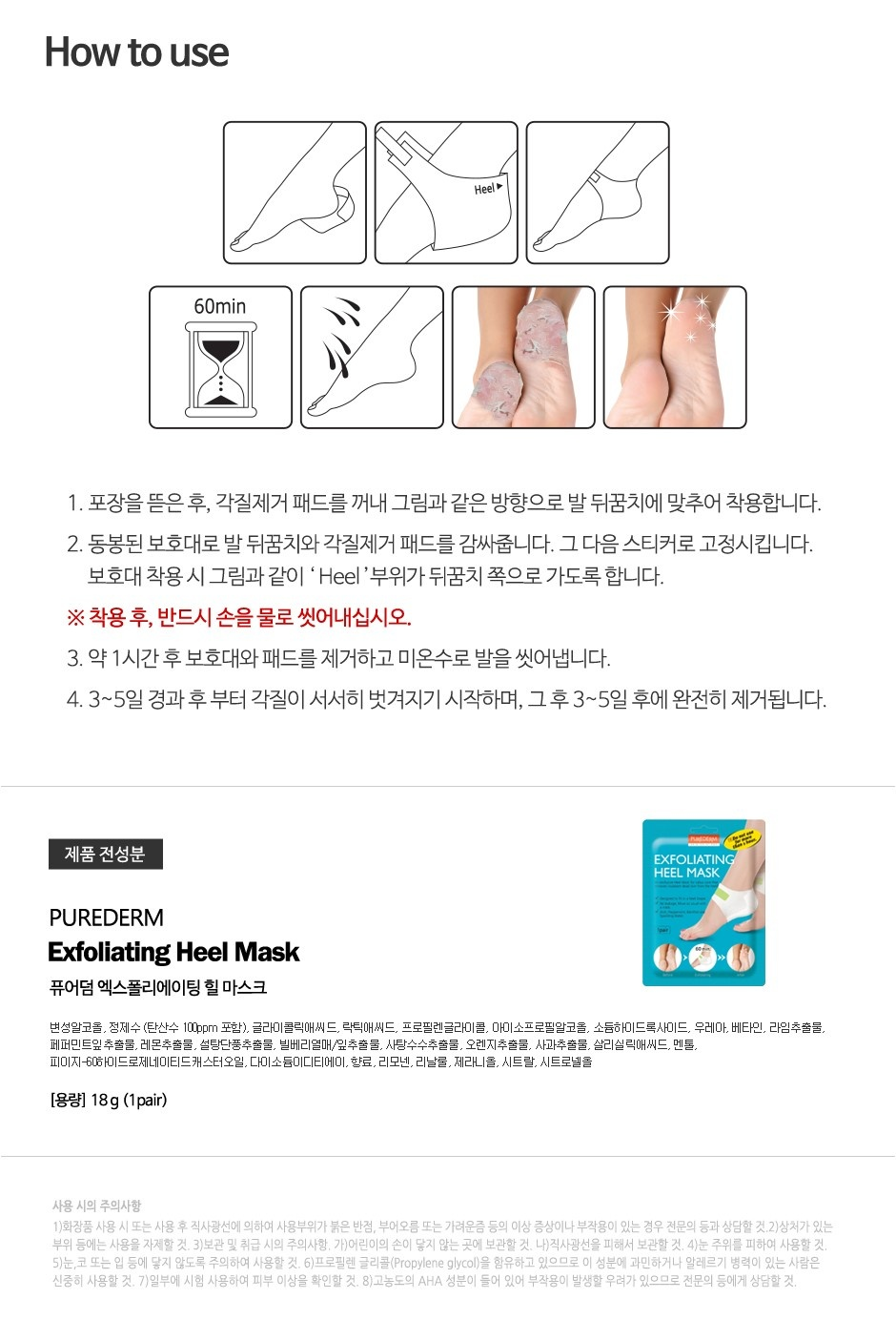 Exfoliating Heel Mask-7