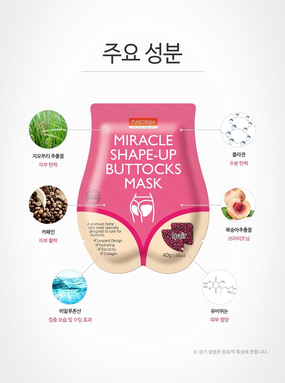 Miracle Shape-Up Buttocks Mask-5