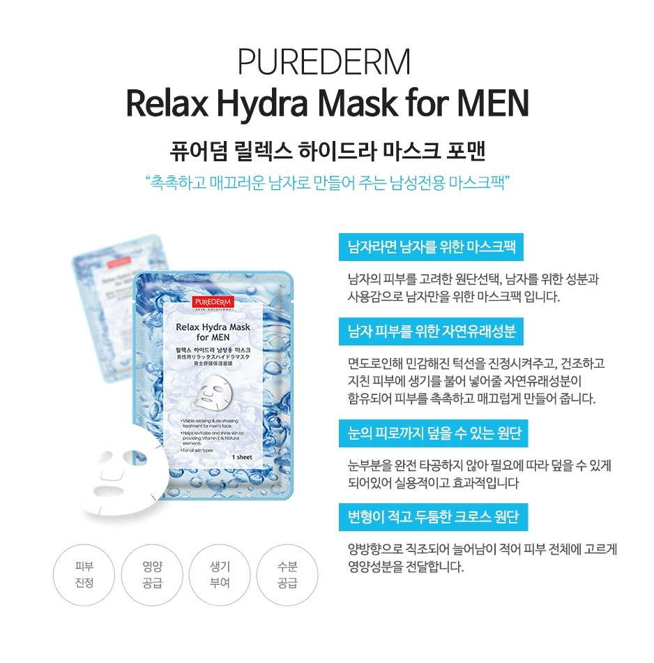 Relax Hydra Mask for Men-3