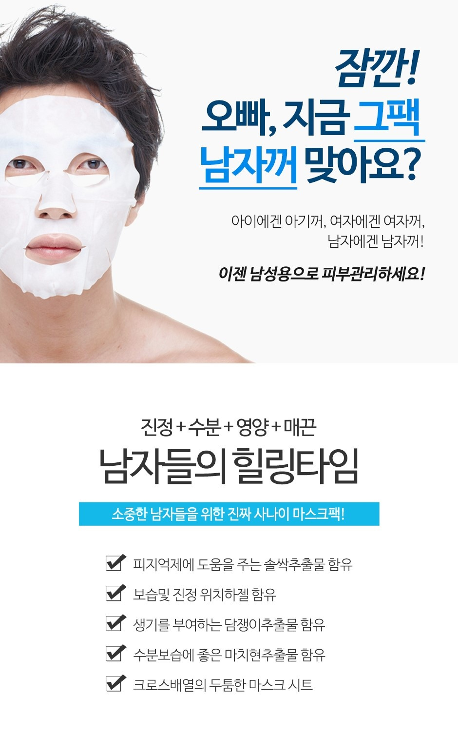 Relax Hydra Mask for Men-4