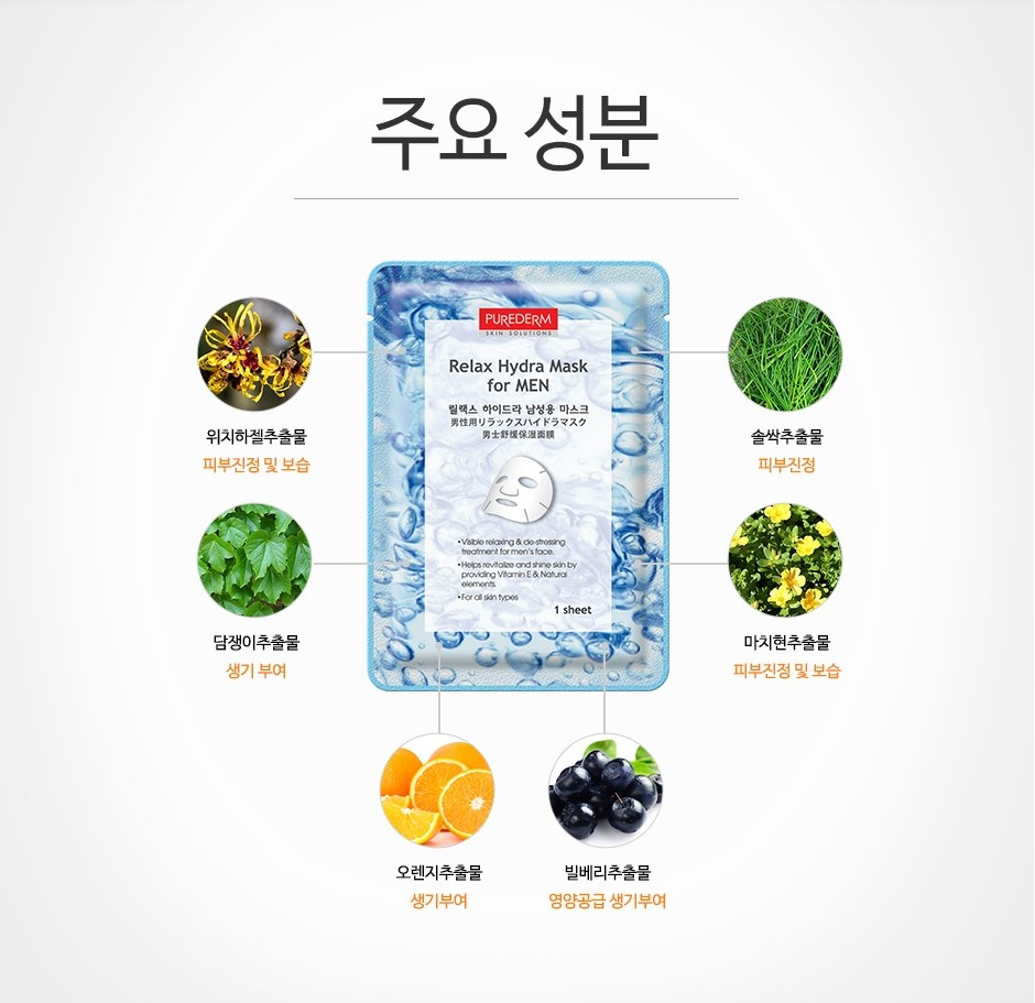 Relax Hydra Mask for Men-5