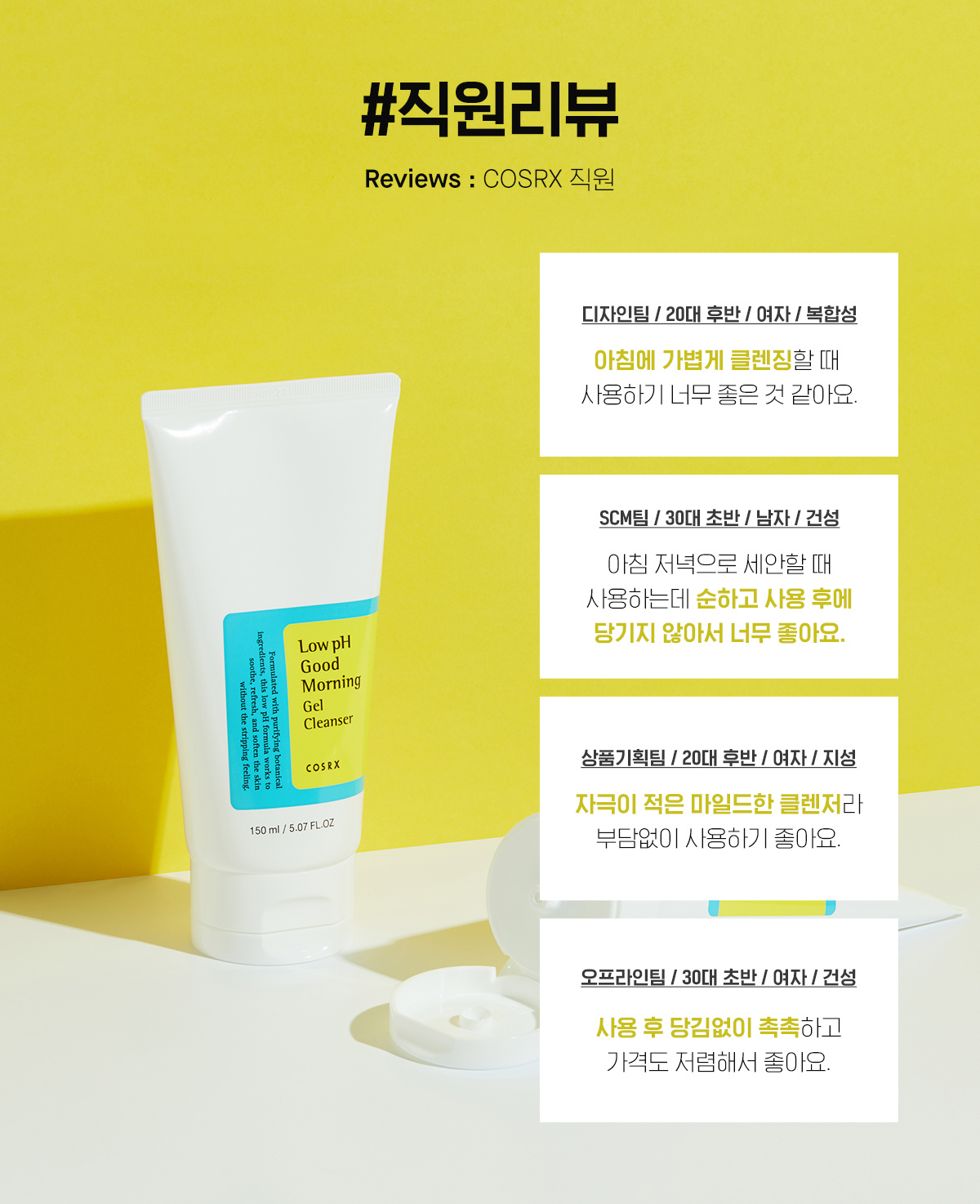Low pH Good Morning Gel Cleanser-5
