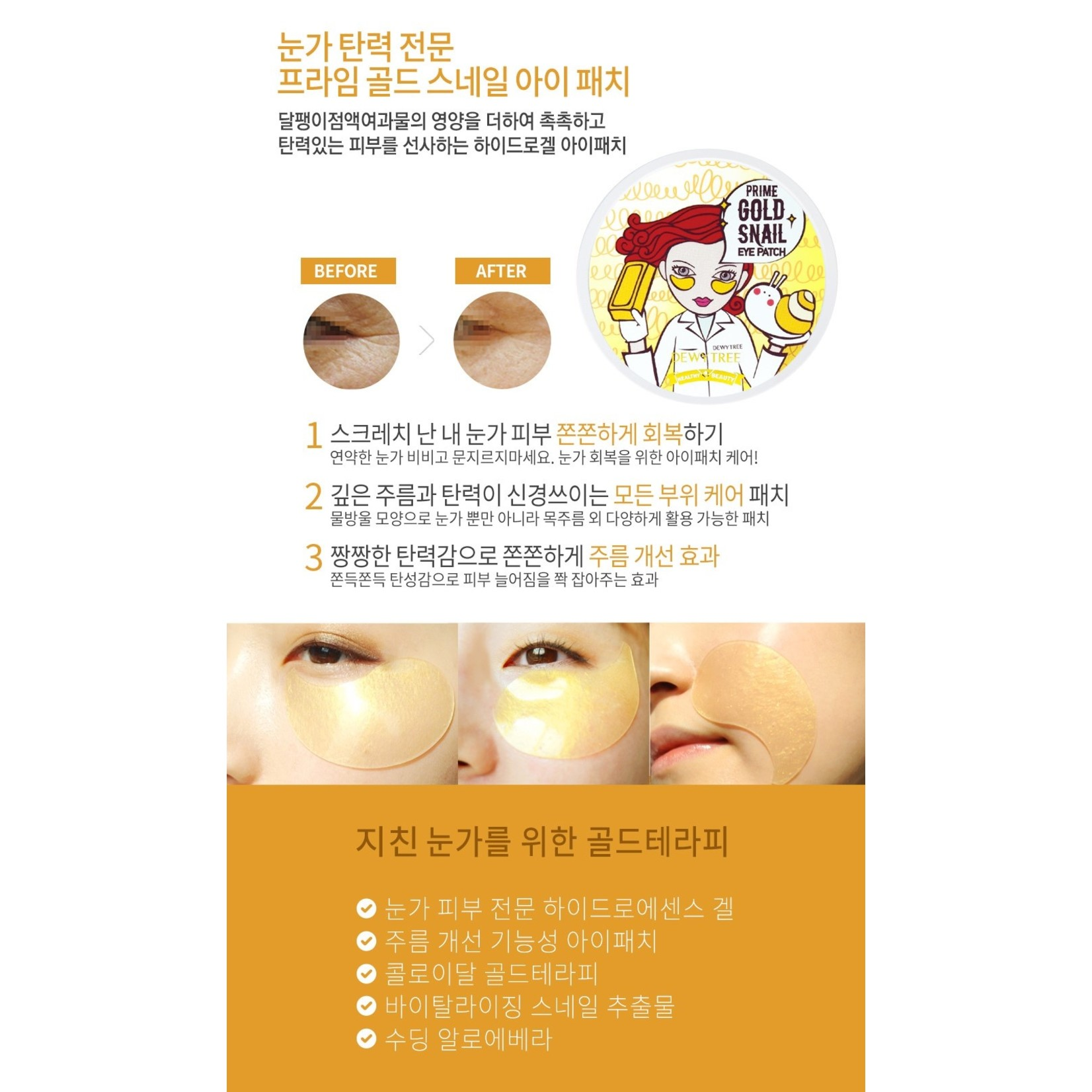 Dewytree Prime Gold Snail Augenpads