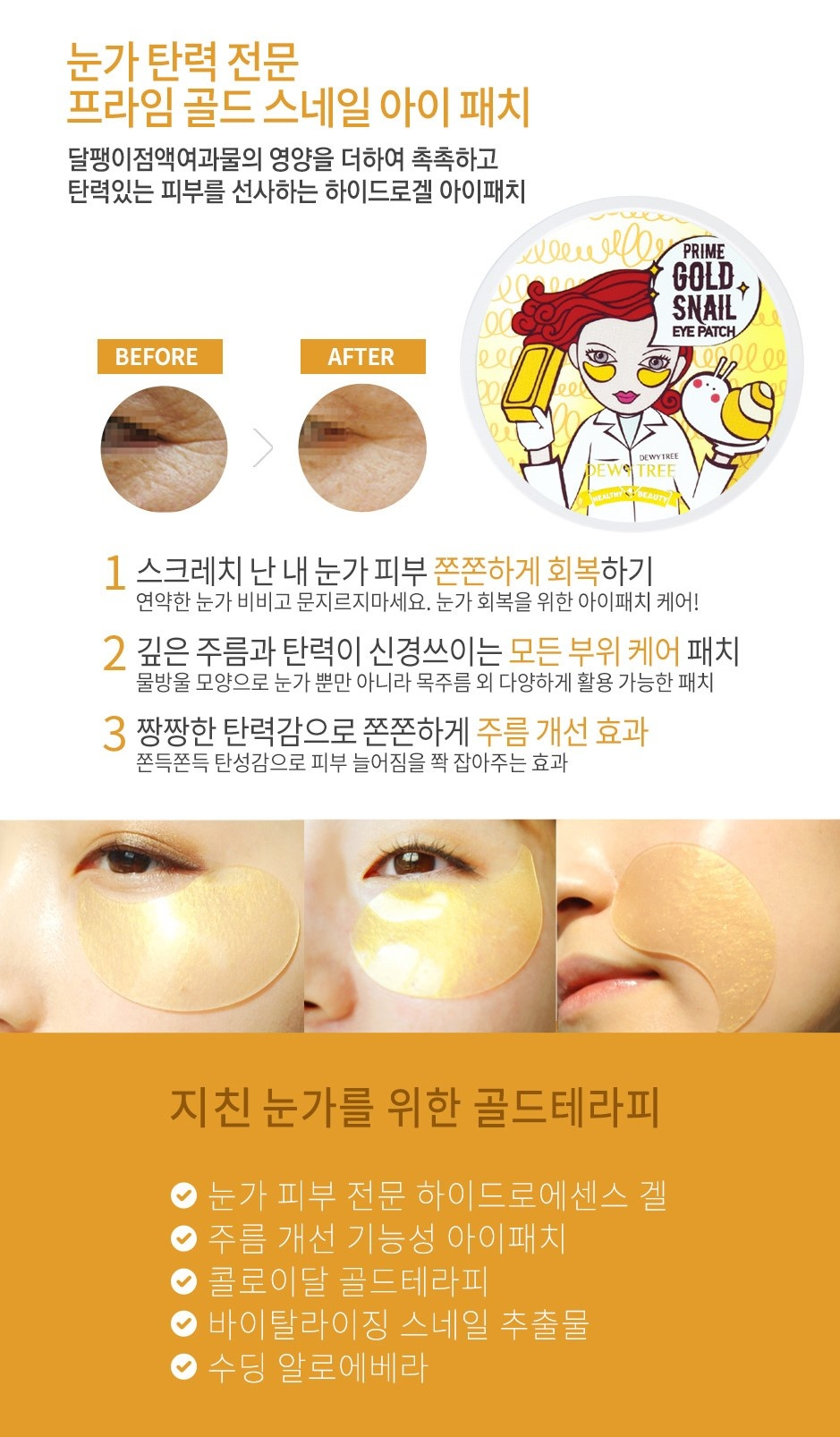 Prime Gold Snail Eye Patch-3