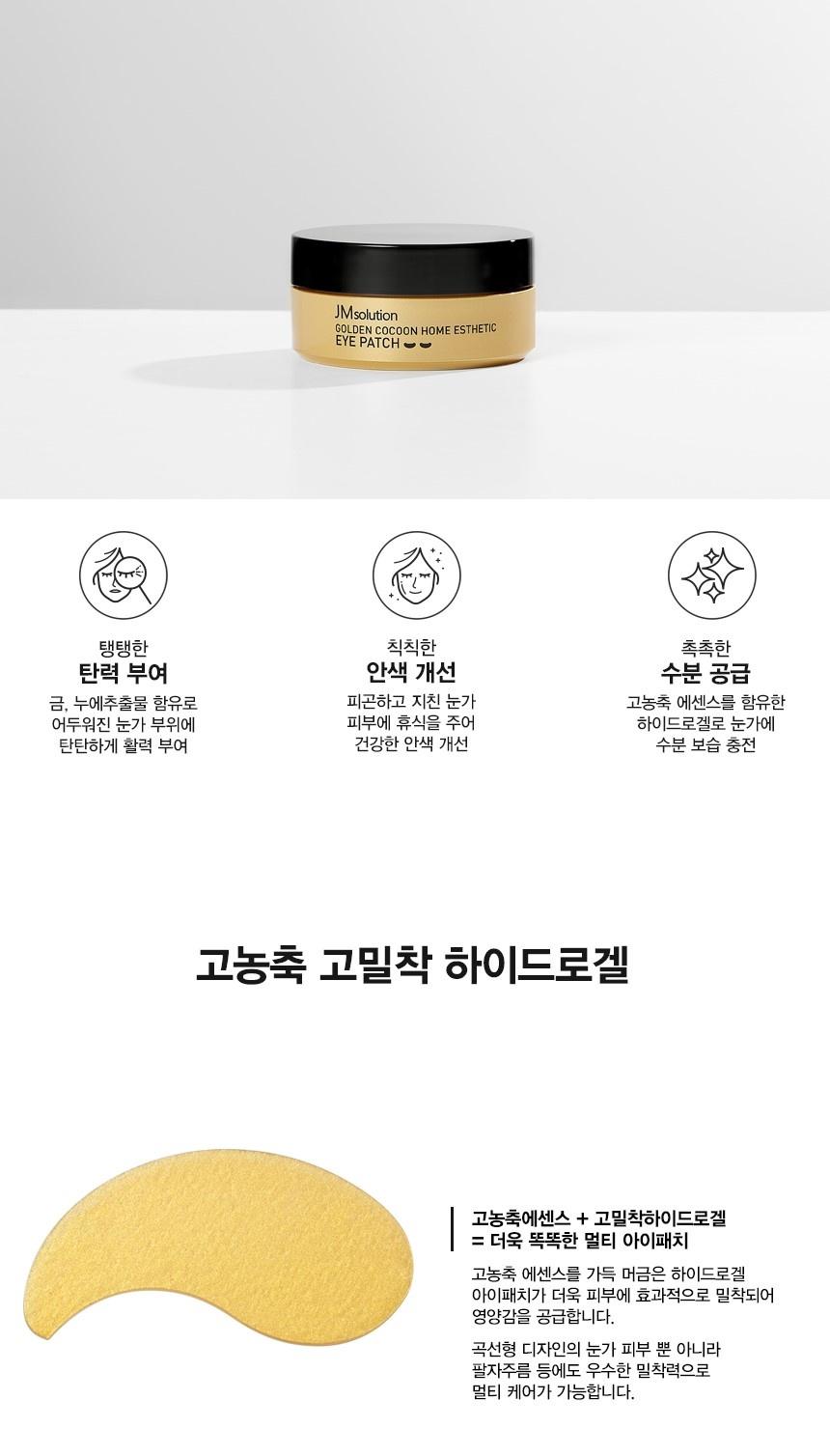 Golden Cocoon Home Esthetic Augenpads-3