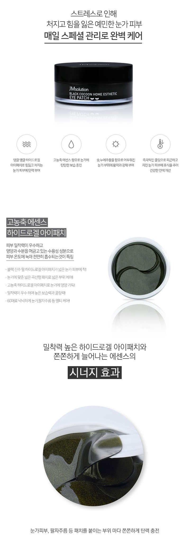 Black Cocoon Home Esthetic Eye Patch-3