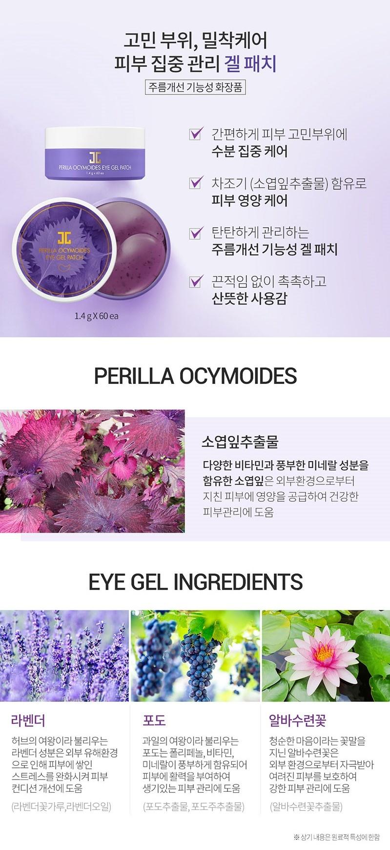 Perilla Ocymoides Eye Patch-3