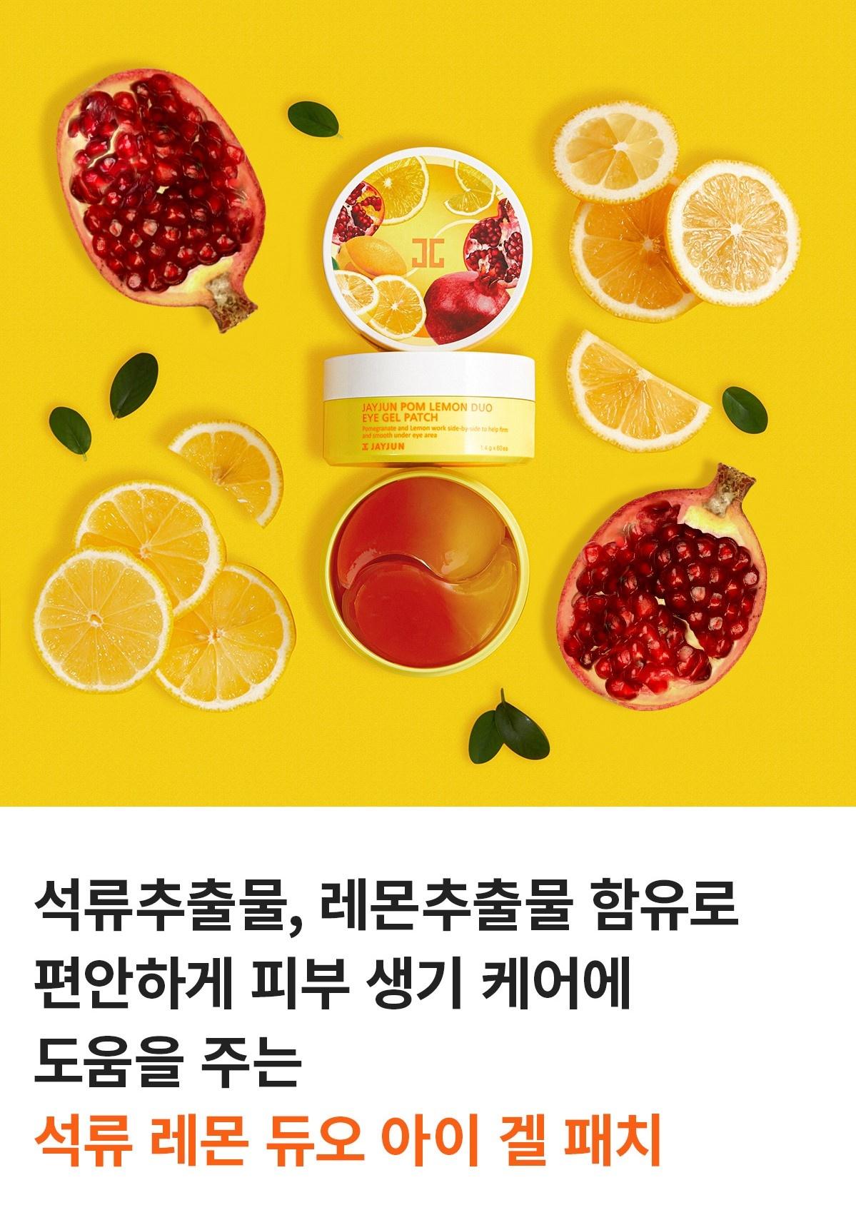 Pom Lemon Duo Eye Gel Patch-3