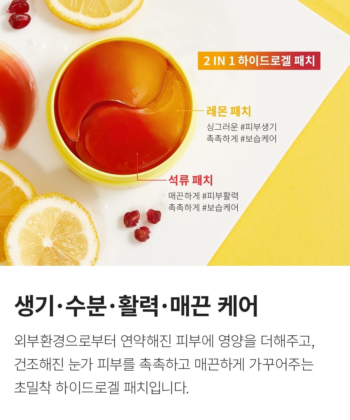 Pom Lemon Duo Eye Gel Patch-4
