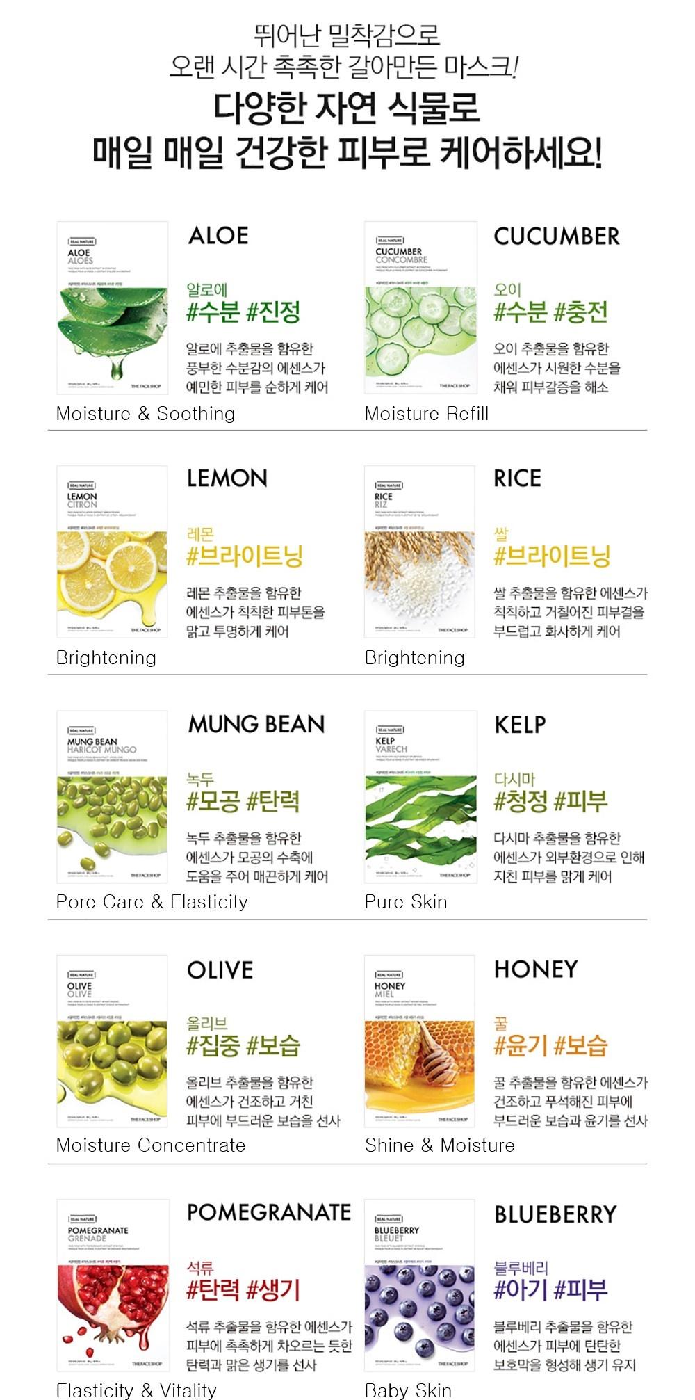 Real Nature Sheet Mask Rice-3