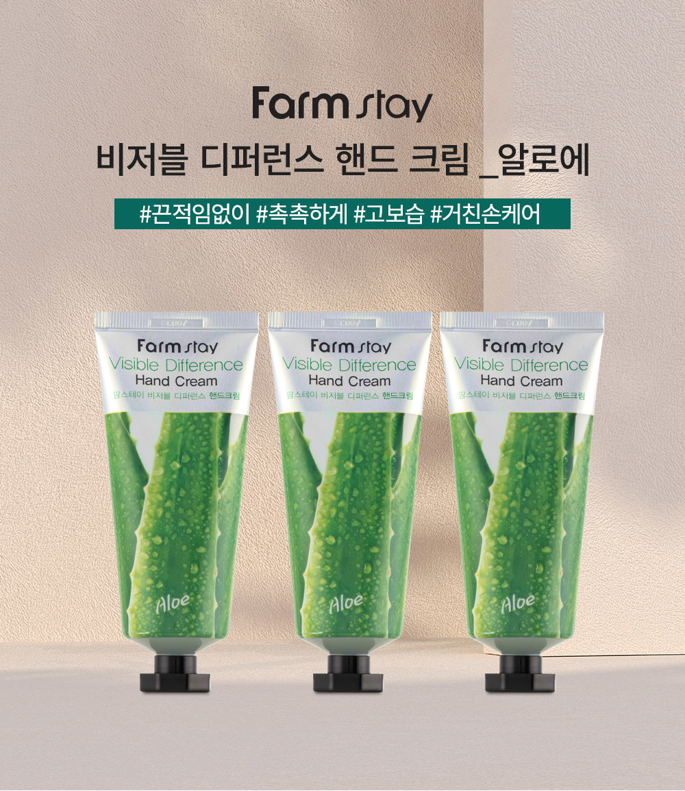 Visible Difference Hand Cream ALOE-2