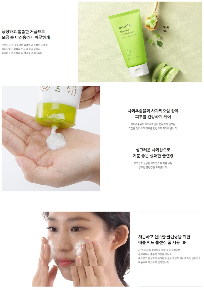 Apple Seed Soft Cleansing Foam-3