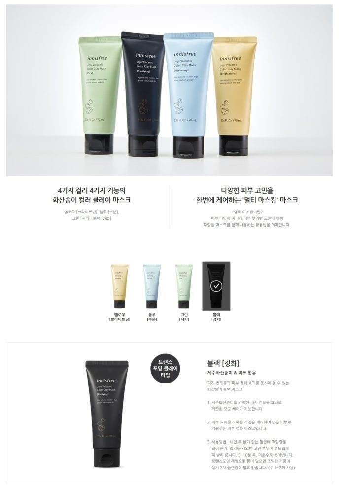 Jeju Volcanic Color Clay Mask - Purifying-3
