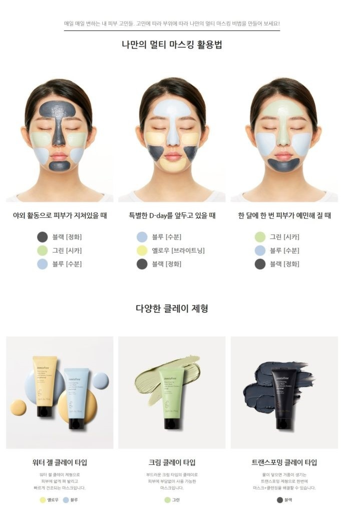 Jeju Volcanic Color Clay Mask - Purifying-4